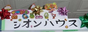 シオンハウス 正月2.JPG