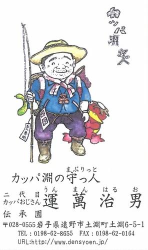 かっぱのおじさん (475x800).jpg
