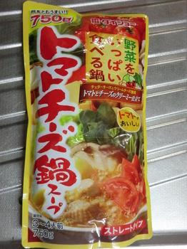 トマトチーズ鍋1.JPG