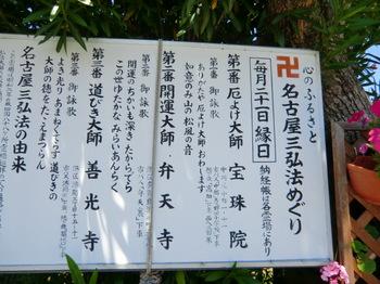 弁天寺13.JPG