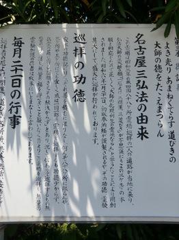 弁天寺14.JPG