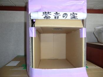 紫音の家1.JPG